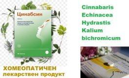 Цинабсин хомеопатия. Мнения