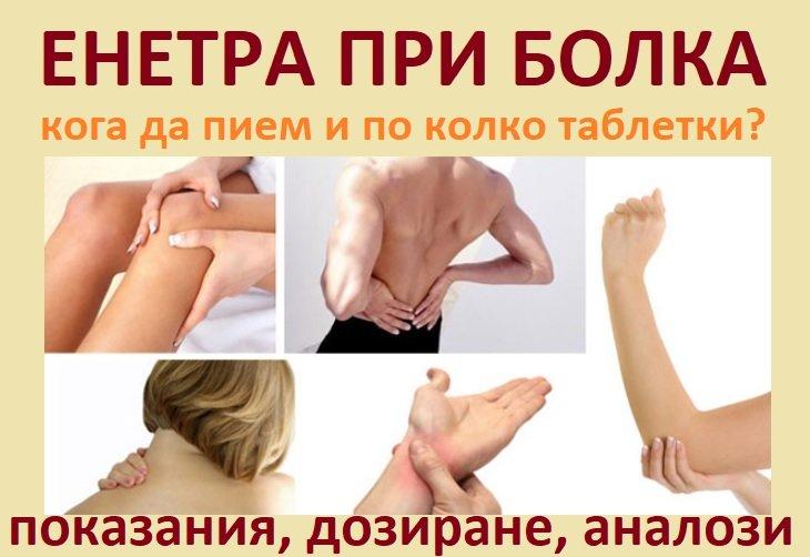 Енетра при болка, показания, дозиране