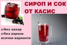 сироп от касис, сок от касис
