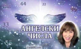 ангелски числа, ангелска нумерология, дорийн върчу