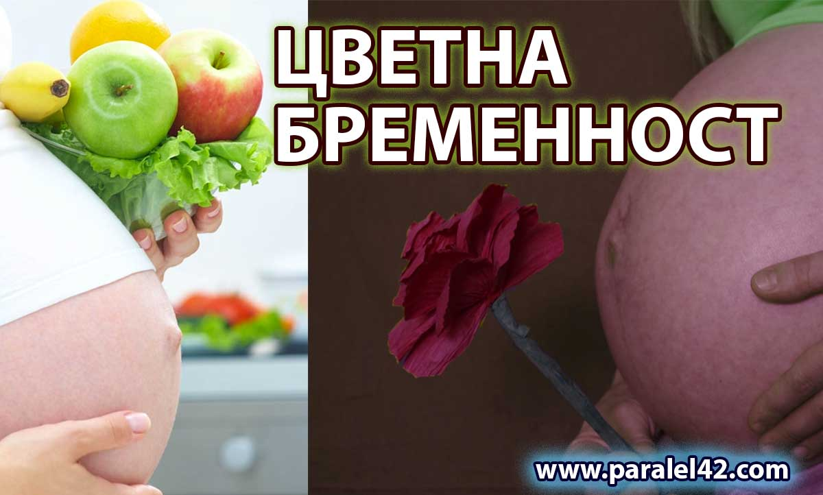 Белези на цветна бременност с нормална менструация.