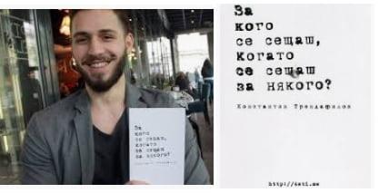 Константин Трендафилов, Папи Ханс, Кекс, книги, песни, Като две капки вода