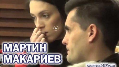 Мартин Макариев и Луиза Григорова
