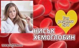 нисък хемоглобин рецепти анемия - 01