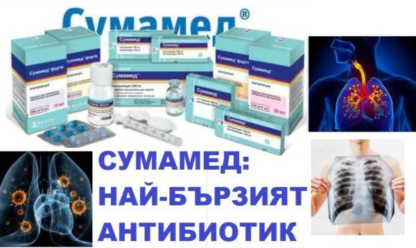 Сумамед или Азакс? таблетки, Сумамед сироп, антибиотик