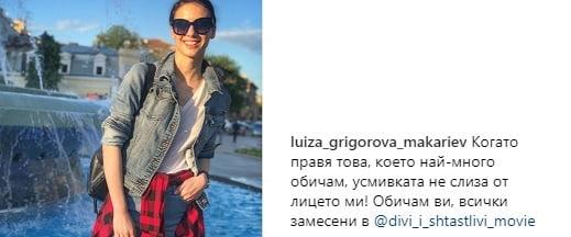 Луиза Григорова Макариев