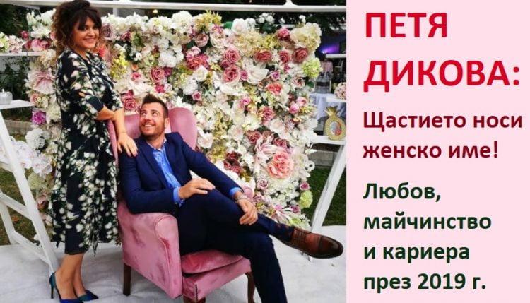 Петя Дикова, биография