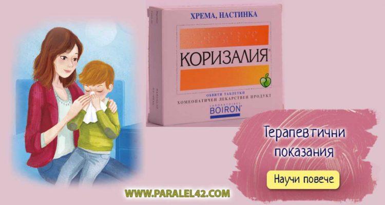 Коризалия, Хомеопатия, Синузит, Хрема, Кашлица, Сливици, Задна хрема