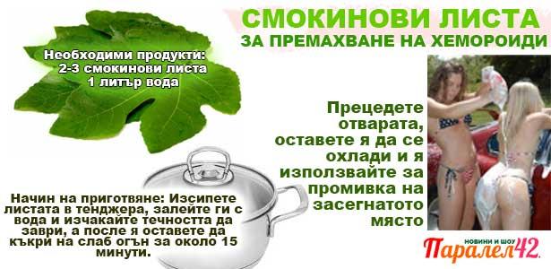 листа от смокиня за хемороиди