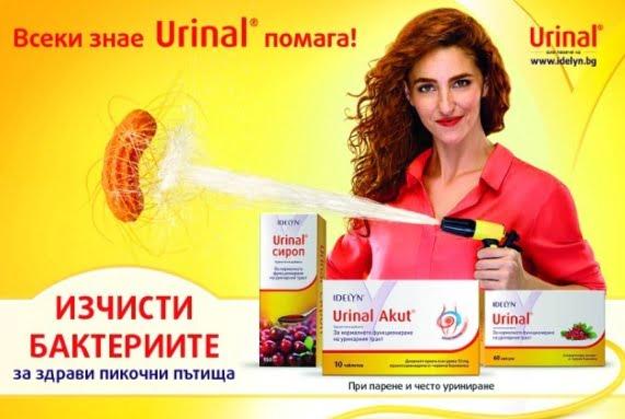 Уринал Акут: Експресно стопира острия цистит