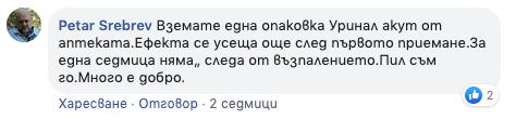 мнения за Уринал Акут