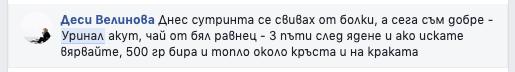 01 мнения за Уринал Акут