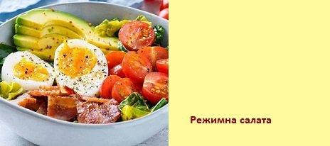 Режимът на Атанас Узунов, рецепти