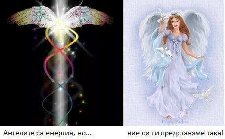 Дорийн Върчу, ангелска терапия, ангелски числа,