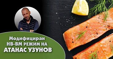 Режим на Атанас Узунов