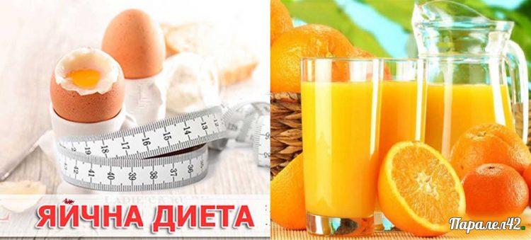 09- Диета с яйца и портокал