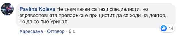Уринал Акут мнения -01