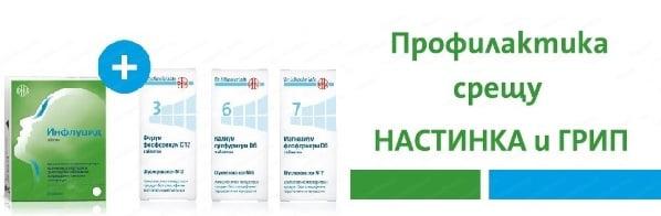 хомеопатично лекарство Инфлуцид