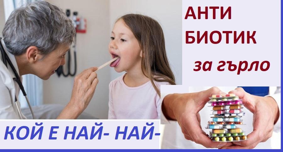 Хапчета и антибиотик за гърло