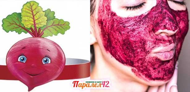 Червено цвекло маска за лице