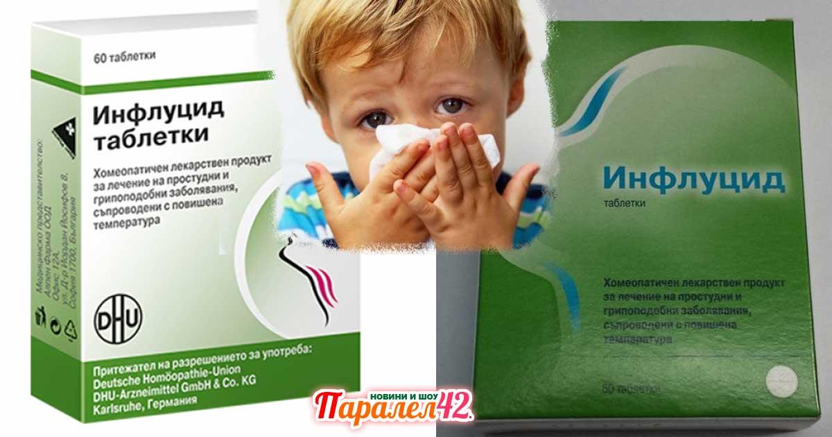 Инфлуцид - таблетки, мнения, за деца