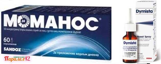 капки за нос за лечение на хрема