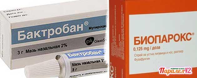 лекарства за хрема, антибиотици