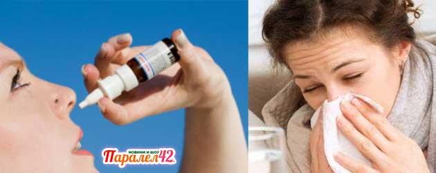 лекарства за хрема
