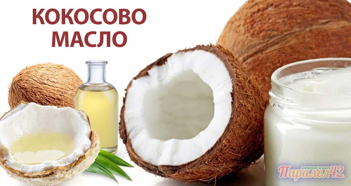 Кокосово масло ползи, цена, маска за коса