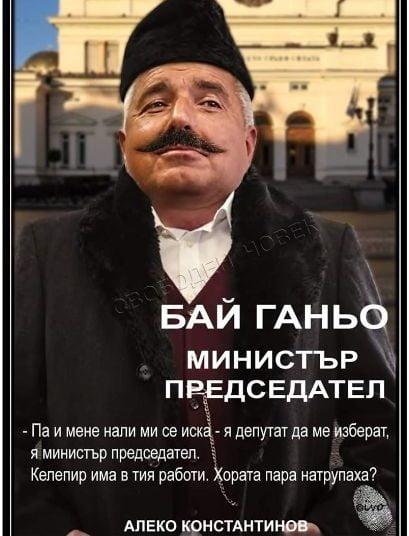 Бойко Борисов като Бай Ганьо