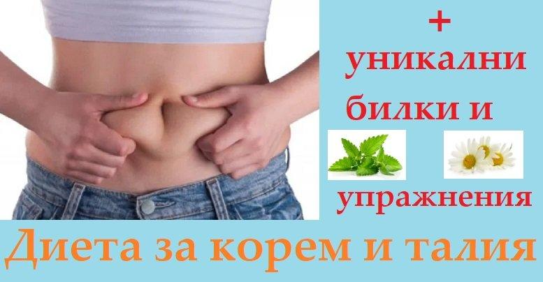 Диета за отслабване на корема: меню, принципи, билки