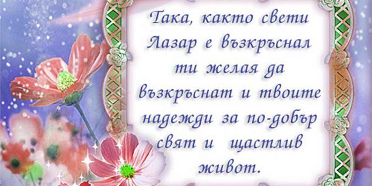 Лазаровден картички - 03, честит празник именници