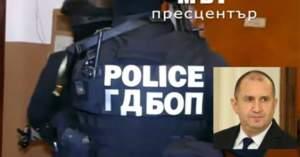Румен Радев ГДБОП