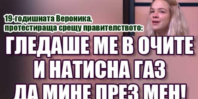 Вероника Найденова 01