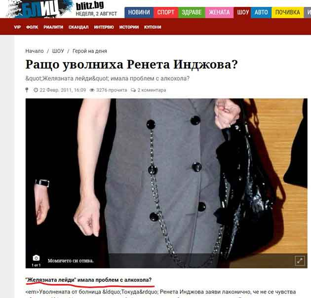 Ренета ИНджова, 02 Делян Пеевски