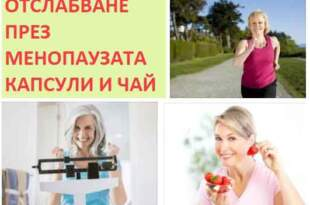 otslabvane-menopauza-01