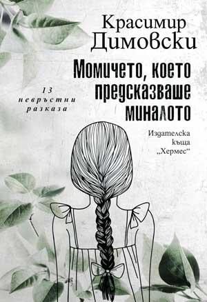 Красимир Димовски. Момичето, което предсказваше миналото
